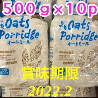 オートミール 500g×10 健康食品 ダイエット 筋トレ 食物繊維豊富 離乳食(米/穀物)