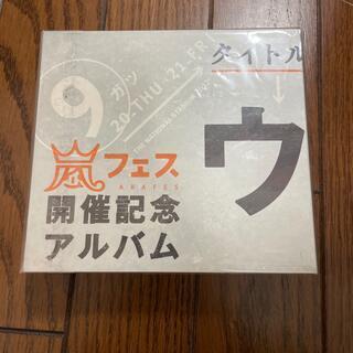 嵐 - 嵐フェス開催記念アルバム ウラ嵐マニア 2012
