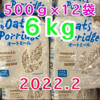 オートミール 500g×12 大量 健康食品 ダイエット 美容 筋トレ 離乳食(米/穀物)