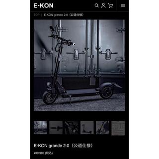 E-KON 電動キックボード(その他)