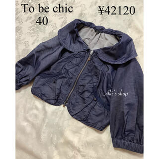 TO BE CHIC - 美品 TO BE CHIC デニムライクメモリーブルゾン 40