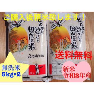 ふさおとめ 無洗米 10kg(米/穀物)