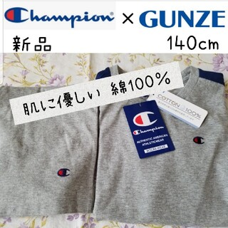 Champion - 新品 チャンピオン グンゼ 綿100 男の子 パジャマ 140 半袖 部屋着