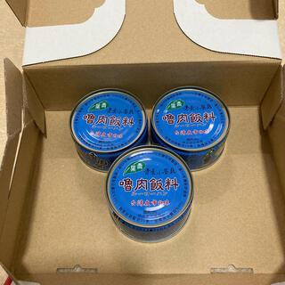魯肉飯料 ルーローハン 缶詰 3缶セット 青葉小餐廰(缶詰/瓶詰)