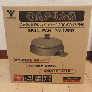 ヤマゼン(山善)の新品!!ヤマゼン 電気グリル鍋 GN-1200(T)(調理機器)
