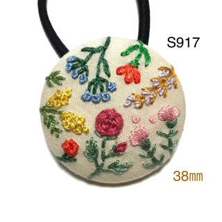 【S917】くるみボタンヘアゴム1個 お花刺繍 ハンドメイド