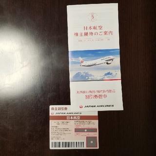 ジャル(ニホンコウクウ)(JAL(日本航空))の【最新】JAL 株主優待券 株式優待割引券 1枚(航空券)