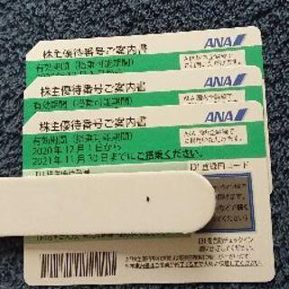 ANA株主優待券、3枚(航空券)