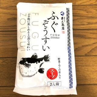 ふぐ雑炊 スープ 井上商店 2人前(レトルト食品)