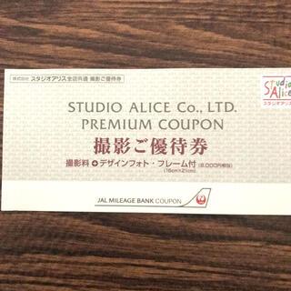ジャル(ニホンコウクウ)(JAL(日本航空))のスタジオアリス 撮影ご優待券(その他)