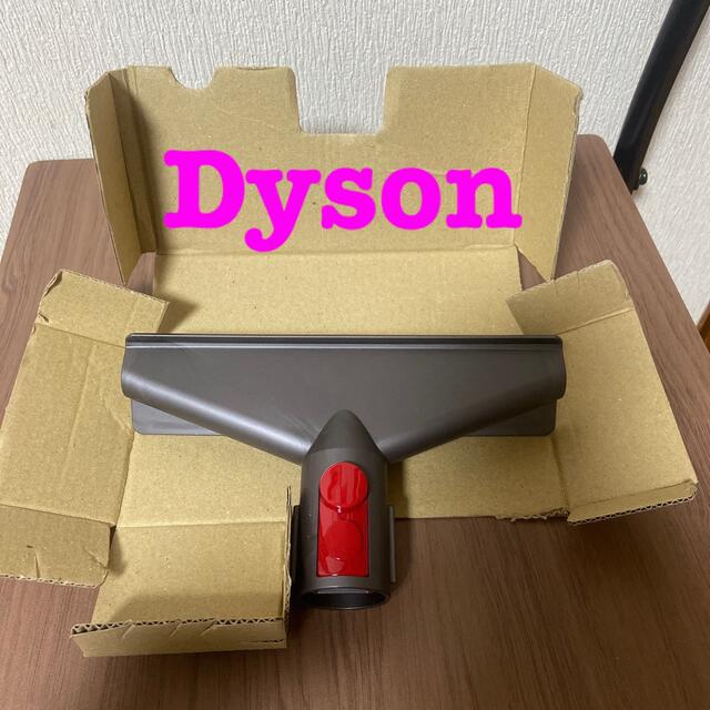 Dyson(ダイソン)のダイソンデジタルスリム 純正 布団ツール スマホ/家電/カメラの生活家電(掃除機)の商品写真