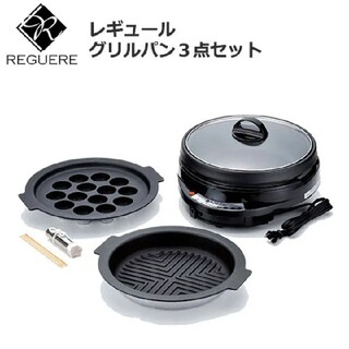 ホットプレート 鍋 レギュール グリルパン3点セット ステイホーム おウチ時間(調理機器)