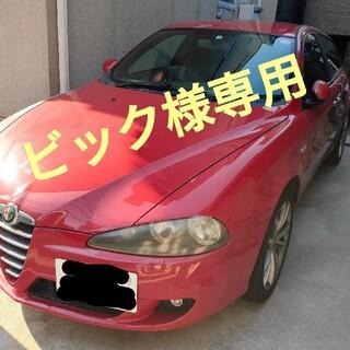 アルファロメオ(Alfa Romeo)のアルファロメオ147 2.0TI ツインスパーク セレスピード スポーツサス(車体)