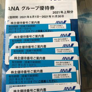 エーエヌエー(ゼンニッポンクウユ)(ANA(全日本空輸))のANA株主優待券 8枚 優待券は2022年5月31日まで有効です(航空券)