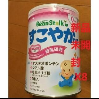 すこやか 8缶(その他)
