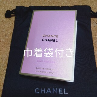 CHANEL - 71 シャネル香水サンプルチャンス