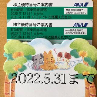 エーエヌエー(ゼンニッポンクウユ)(ANA(全日本空輸))のANA株主優待券 2枚 2021.11.30まで(航空券)