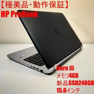HP - 【極美品】HP ProBook ノートパソコン Corei5 (787)