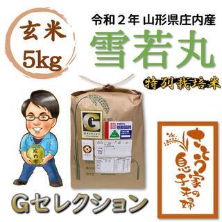 令和2年 山形県庄内産 雪若丸 玄米5kg Gセレクション 特別栽培米(米/穀物)