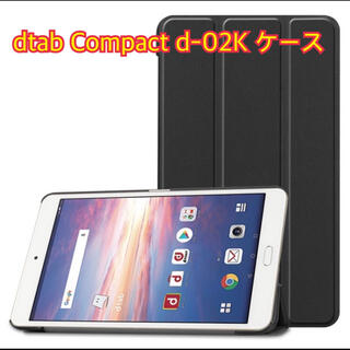 dtab Compact d-02K ケース case docomo タブレット(Androidケース)