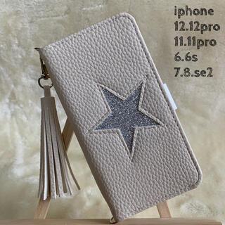 【iphone12/11/se2/8/7/6】銀のラメスター☆アイボリー色ケース(iPhoneケース)