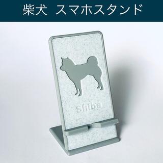 柴犬 スマホスタンド ライトグレー色(その他)