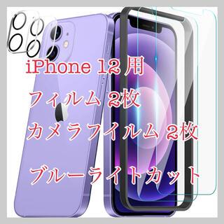 iPhone 12 用フィルム 2枚 +カメラフイルム 2枚 ブルーライトカット(保護フィルム)