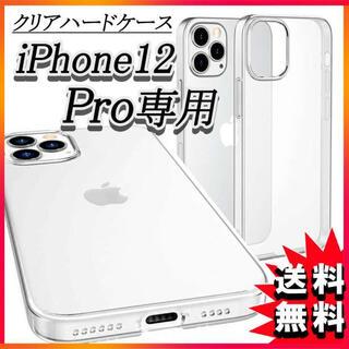 iPhone12 Pro ソフトハードケース クリア アイフォン12 保護 F(iPhoneケース)