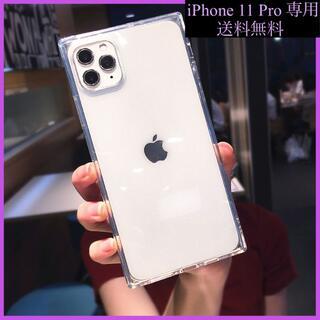iPhone 11 Pro専用!スクエア クリアケース!(iPhoneケース)