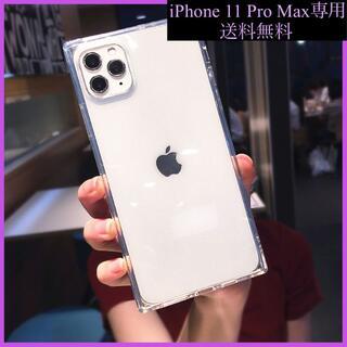 iPhone 11 Pro Max専用!スクエア クリアケース!(iPhoneケース)