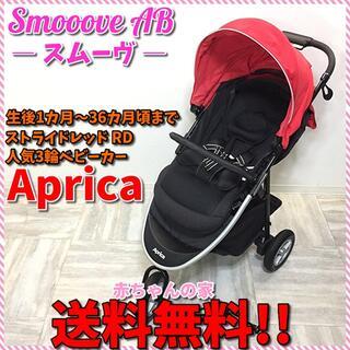 アップリカ(Aprica)の人気 3輪 ベビーカー アップリカ スムーヴ AB 送料無料☆(ベビーカー/バギー)
