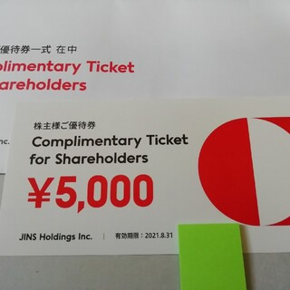 JINS - JINS(ジンズ)株主優待券