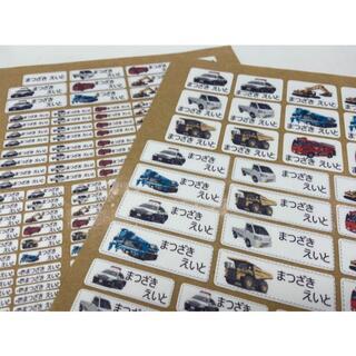 入園 働く車 A4 ネームシール 耐水フィルム+UVラミネート加工+輪郭カット(ネームタグ)