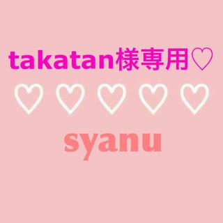 takatan様専用♡(Tシャツ/カットソー)