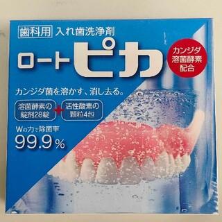 ロートピカ入れ歯洗浄剤 10箱 おまけ付き(口臭防止/エチケット用品)