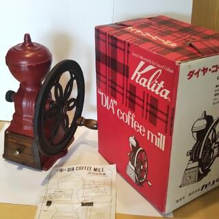 CARITA - コーヒーミル。昭和レトロ。長期保管品