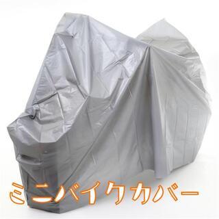 新品 ミニバイクカバー 防水性 ホコリや雨から守る(その他)