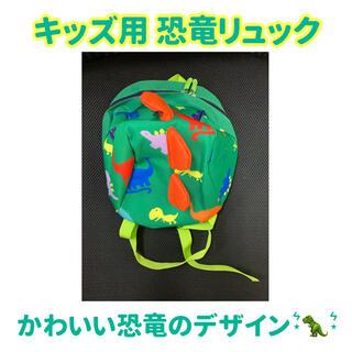 キッズ用 恐竜リュック(グリーンA)(リュックサック)