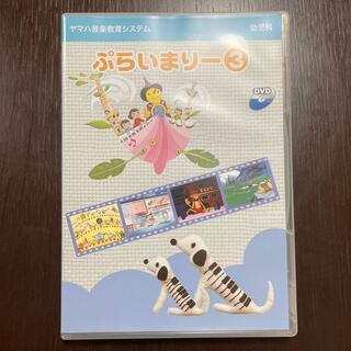 ヤマハ(ヤマハ)のぷらいまりー3 DVD(キッズ/ファミリー)
