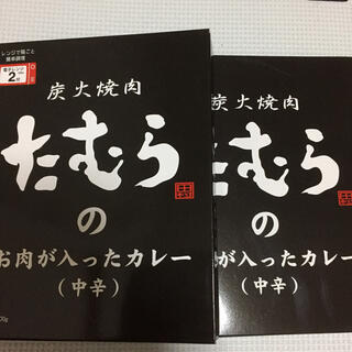 炭火焼肉たむらのお肉が入ったカレー 中辛 3箱(レトルト食品)