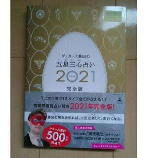 ゲッターズ飯田の五星三心占い完全版 2021~サイン付き~(趣味/スポーツ/実用)