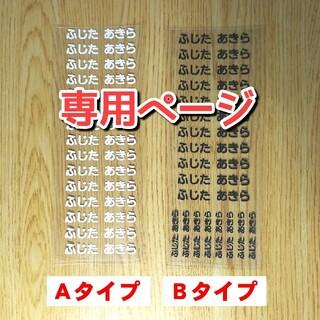 aya様専用お名前アイロンシート 転写タイプ(ネームタグ)