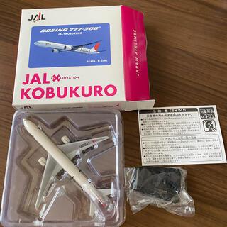 ジャル(ニホンコウクウ)(JAL(日本航空))のコブクロ JAL グッズ(ミュージシャン)
