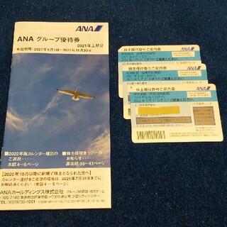 全日空株主優待 3枚セット(航空券)