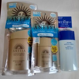 ANESSA - ANESSA 日焼け止め乳液 60ml、20ml、セット オマケ付き