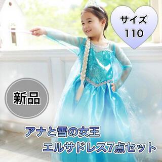 アナと雪の女王 110 エルサ 7点セット 子供用 ドレス アナ雪 なりきり(ドレス/フォーマル)