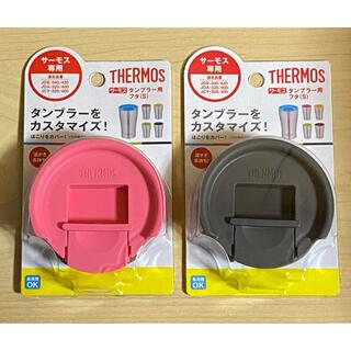 サーモス(THERMOS)のサーモス タンブラー用フタ(S)ピンク・ブラック 2点(タンブラー)