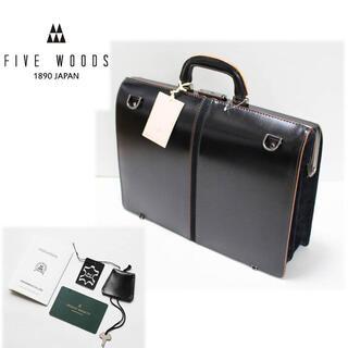 《FIVE WOODS》新品 高級レザー 2Wayダレスバッグ 弁護士 黒(ビジネスバッグ)