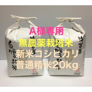 A様専用 無農薬コシヒカリ普通精米20kg(5kg×4)令和2年 徳島県産(米/穀物)