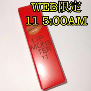 KATE - 【新品】KATE ケイト Web 限定色 リップモンスター 11 5:00AM